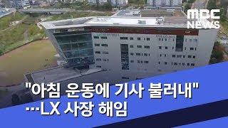 """""""아침 운동에 기사 불러내""""…LX 사장 해임 (2020…"""