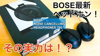 完成度高い!BOSE最新ノイキャンヘッドホン!BOSE NOISE CANCELLING HEADPHONES 700紹介!!