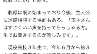 乃木坂センター生田、連ドラ初レギュラー