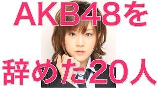 AKB48を辞めた20人【2006〜2007】 AKB48 2006年2007年に卒業・辞退・移...