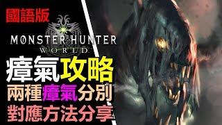 【MHW】國語版 | 屍套龍 瘴氣很難受? 詳細說明兩種瘴氣分別 對應方法分享 【Monster Hunter: World 魔物獵人 世界 | PS4 PC 中文 Gameplay 】