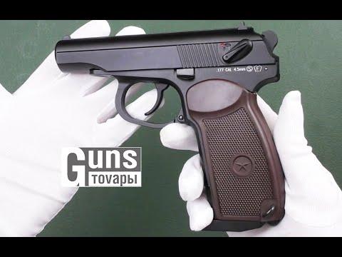 Пневматичний пістолет KWC Makarov Blowback (KMB44AHN)