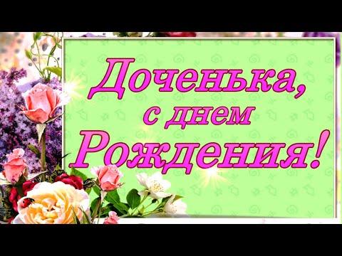 С днем рождения, дочка! Красивое видео поздравление!