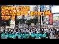 일본에서 취업한 한국청년들을 보고 놀라는 이유