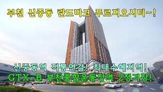대우건설이 건설하는 신중동역랜드마크푸르지오시티 총 49…