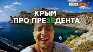 Хотят ли крымчане Зе президента? | Крым.Реалии ТВ
