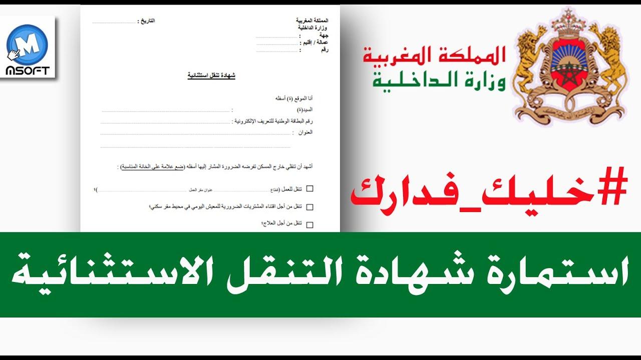 Covid19 تحميل استمارة شهادة التنقل الاستثنائية خليك فدارك Youtube