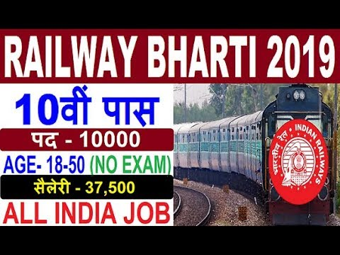 RAILWAY RECRUITMENT  2019 || RRB VACANCY 2019 || RRB UPCOMIN