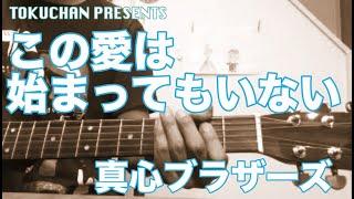 原曲はこちら⍢⃝ とくちゃんじー http://www.youtube.com/playlist?list=...