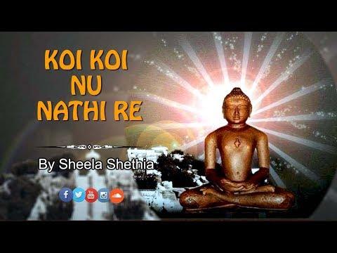 Koi Koi Nu Nathi Re | Jain Stavan by Sheela Shethia