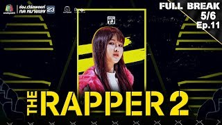the-rapper-2-ep-11-playoff-สาย-a-22-เม-ย-62-5-6