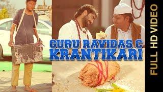 GURU RAVIDAS C KRANTIKARI  || RANJIT RENY || New Punjabi Songs 2016