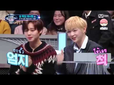 THAISUB l ซับไทย - Wanna One x I Can See Your Voice 5 Teaser2