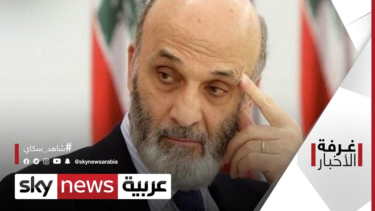 لبنان.. استدعاء جعجع للتحقيق بأحداث الطيونة | #غرفة_الأخبار