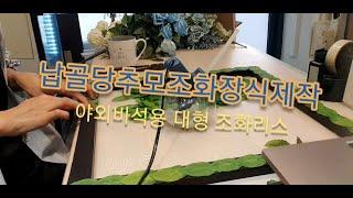 야외비석조화리스만들기/납골당추모리스/플로리스트제작일지/…