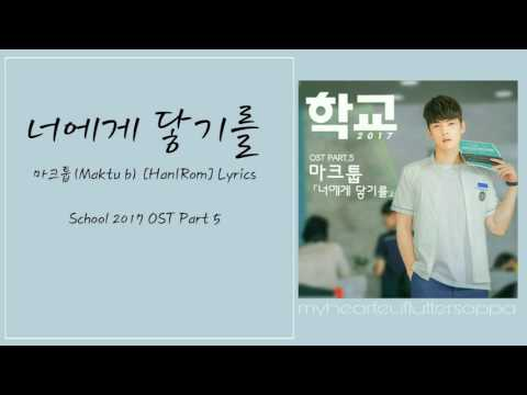 (Maktub) — I'll Hope I Reach You너에게 닿기를 마크툽[Han|Rom] (Eng Below) Lyrics School 2017 OST Part 5