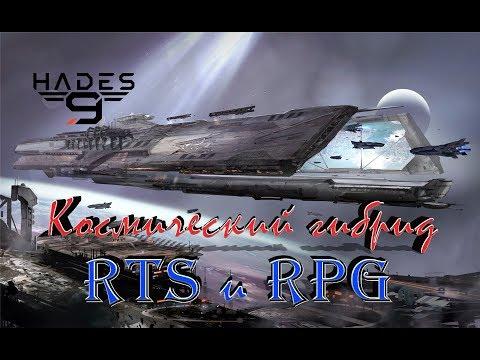 КОСМИЧЕСКИЙ ГИБРИД RTS и RPG - HADES 9