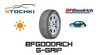 Летняя шина BFGoodrich G-Grip на 4 точки. Шины и диски 4точки - Wheels & Tyres
