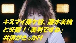 キスマイ藤ケ谷、瀧本美織と交際「美男ですね」共演がきっかけ You Tube...