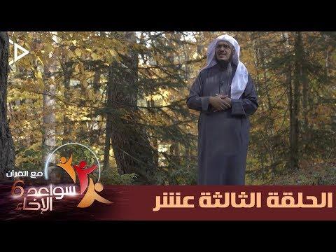 برنامج سواعد الإخاء 6 الحلقة 13