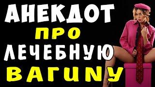 АНЕКДОТ про Средство для Роста Волос Самые смешные свежие анекдоты