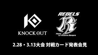 2.28・3.13大会 対戦カード発表会見