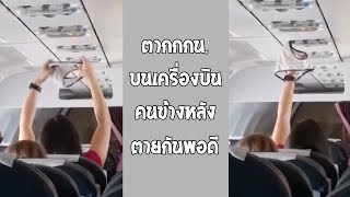 ตากแบบนี้ คนหลังเป็นลมแน่... #รวมคลิปฮาพากย์ไทย