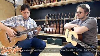 Лучшая классическая гитара для музыкальной школы | www.GitaraClub.ru