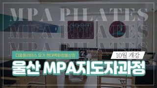 울산필라테스자격증⚡️ MPA필라테스협회 직영점 10월개…