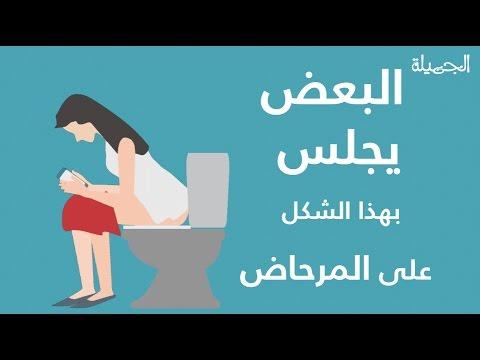 الطريقة الصحيحة للجلوس على كرسي المرحاض Youtube