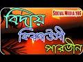 বিদায় ফিরদাউসী পারভীন ┇Firdousi Parvin Bangla Gojol