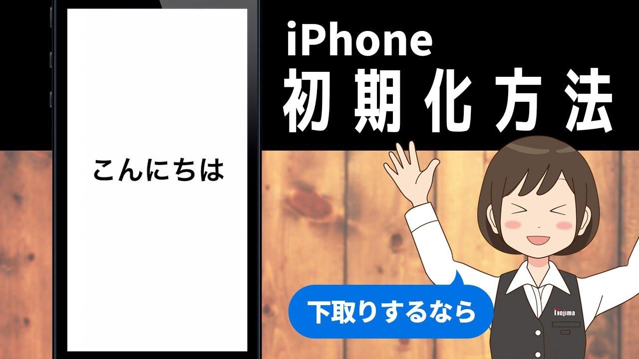 Iphone 下取り 手順