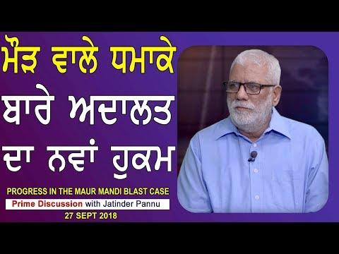 Prime Discussion With Jatinder Pannu 687_Progress In The Maur Mandi Blast Case