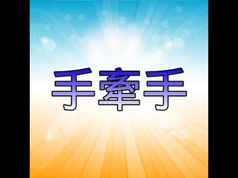 手牽手_ Shou Qian Shou.
