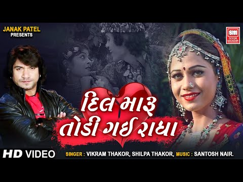 Dil Maru Todi Gai Radha : Vikram Thakor : Gujarati Love Song : Soormandir (Latest Gujarati Album)