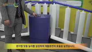 고령친화용품 우수기업 2편_스마트스텝 제조기업 (주)광…