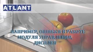 Ремонт холодильников  Атлант(Компания