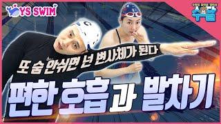 자유형) 편한 호흡과 발차기 ■ 전 수영 국가대표 캡틴 고윤호 -수영의 달인을 찾아서 9화-