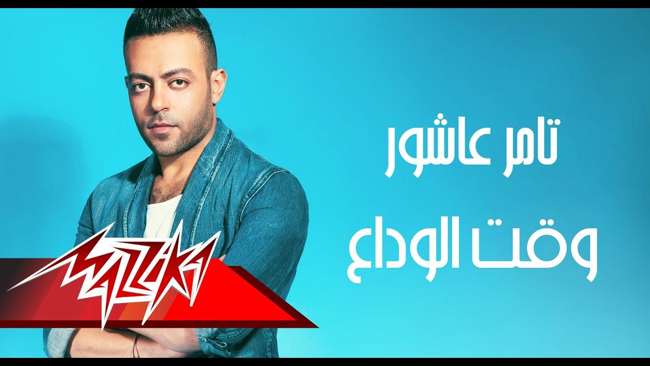 f7b047704 Wa2t El Wada3 - Full Track - Tamer Ashour وقت الوداع - تامر عاشور ...