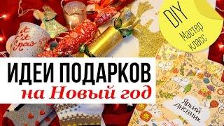ИДЕИ ПОДАРКОВ на НОВЫЙ ГОД СВОИМИ РУКАМИ / Новый год 2016 / Olga Drozdova