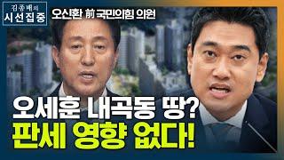 """[시선집중] 오신환 """"오세훈 내곡동 땅? LH…"""
