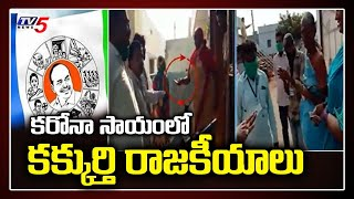 ఎన్నికల ప్రచారమా? కరోనా కార్యక్రమమా? | AP CM Jagan Failures