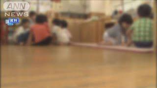 待機児童が過去最少 来年度ゼロ目標も依然1万人超(19/09/06)