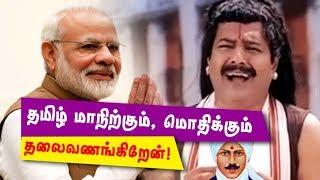 Modi's Tamil Troll | RIP Bharathiyaar Kavithai | Amma Scooter Inauguration |