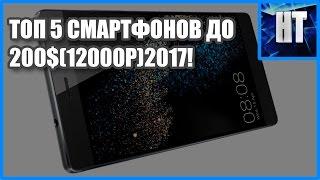 подскажите пожалуйста самые лучшие китайские бренды смартфонов до 12000 рублей визы
