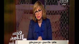 بالفيديو| نجل مجدي مكين: أثق في عودة حق والدي