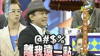 2011.04.05康熙來了完整版 外國人結婚生子住台灣