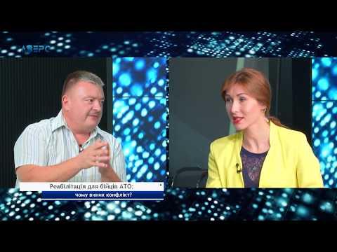 ТРК Аверс: Реабілітація для бійців АТО: чому виник конфлікт?