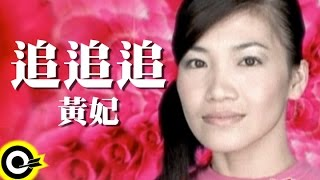 黃妃 Huang Fei【追追追】Official Music Video
