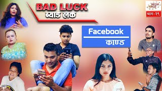Bad Luck || Episode-29 || June-30-2019 || By Media Hub Official Channel